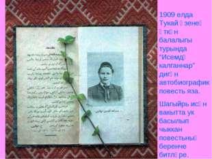 """1909 елда Тукай үзенең үткән балалыгы турында """"Исемдә калганнар"""" дигән автоби"""
