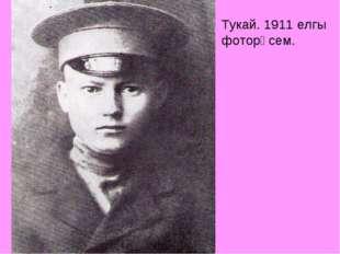 Тукай. 1911 елгы фоторәсем.