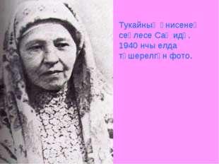 Тукайның әнисенең сеңлесе Саҗидә. 1940 нчы елда төшерелгән фото.