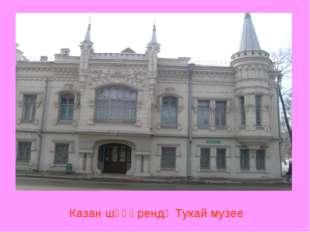 Казан шәһәрендә Тукай музее