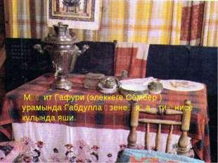 Мәҗит Гафури (элеккеге Сембер ) урамында Габдулла үзенең яңа әти-әнисе кулын