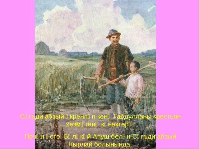 Сәгъди абзый әкренләп кенә Габдулланы крестьян хезмәтенә күнектерә. Печән өст...