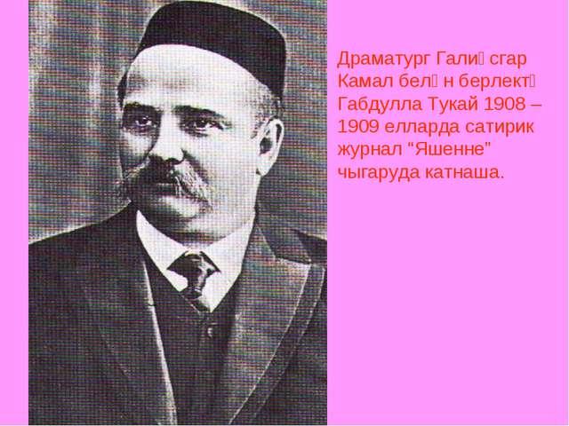 Драматург Галиәсгар Камал белән берлектә Габдулла Тукай 1908 – 1909 елларда с...