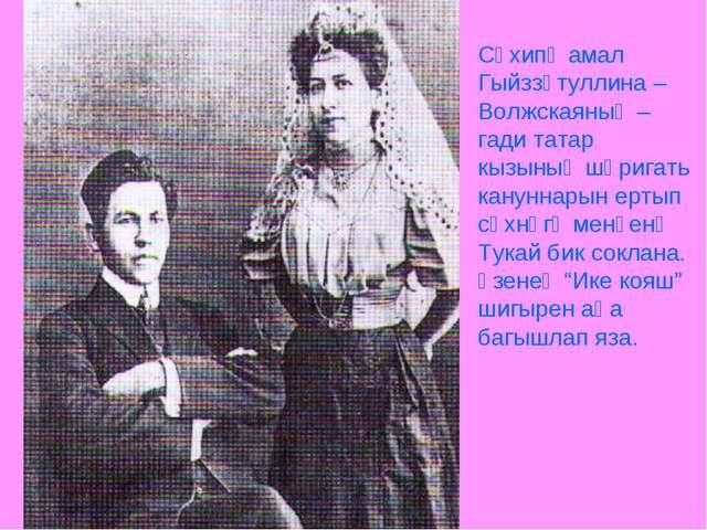 Сәхипҗамал Гыйззәтуллина – Волжскаяның – гади татар кызының шәригать кануннар...