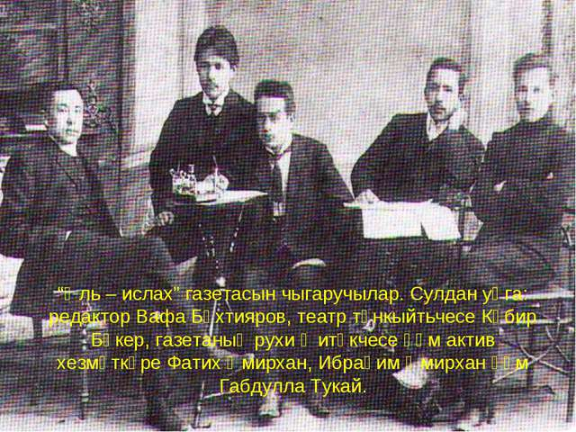 """Әль – ислах"" газетасын чыгаручылар. Сулдан уңга: редактор Вафа Бәхтияров, те..."