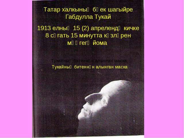 Татар халкының бөек шагыйре Габдулла Тукай 1913 елның 15 (2) апрелендә кичке...