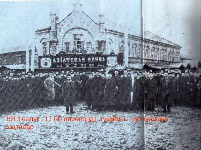 1913 елның 17 (4) апрелендә тукайны җир куенына озаталар.