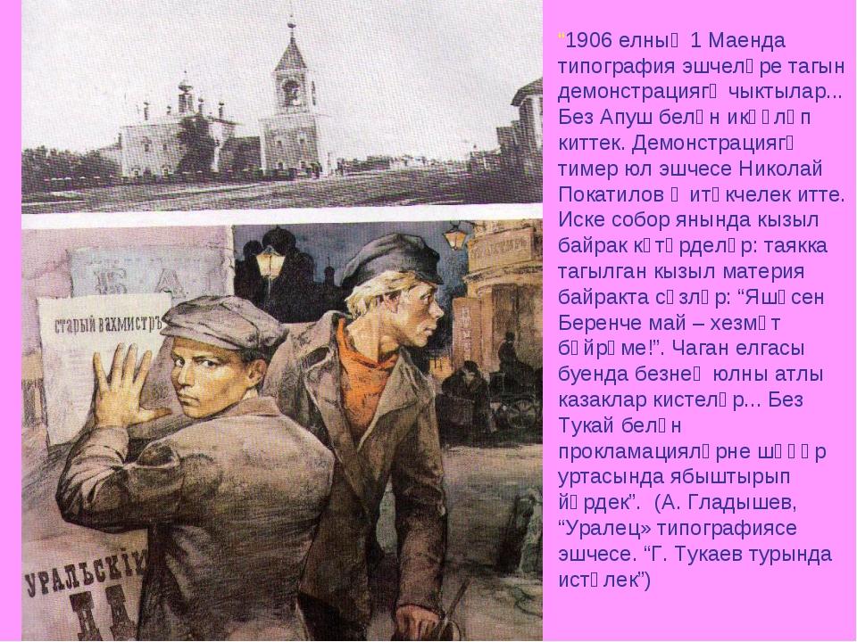 """""""1906 елның 1 Маенда типография эшчеләре тагын демонстрациягә чыктылар... Без..."""