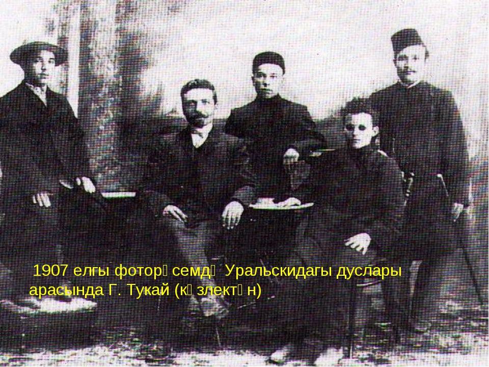 1907 елгы фоторәсемдә Уральскидагы дуслары арасында Г. Тукай (күзлектән)