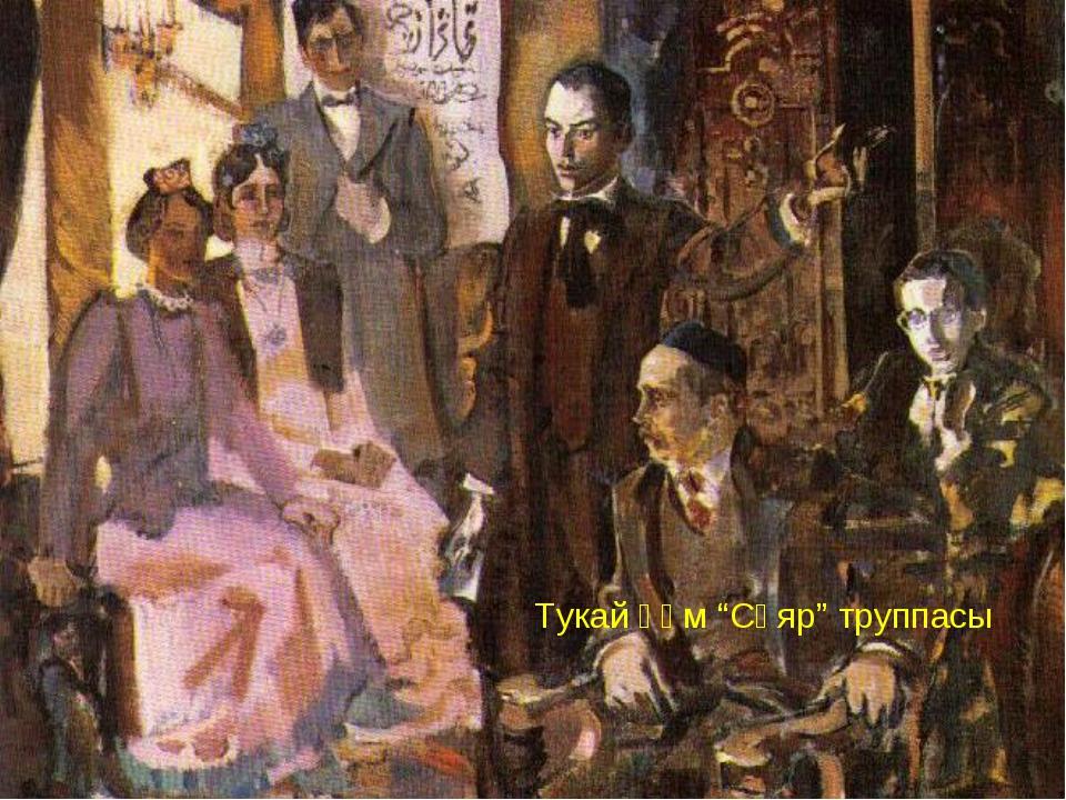 """Тукай һәм """"Сәяр"""" труппасы"""