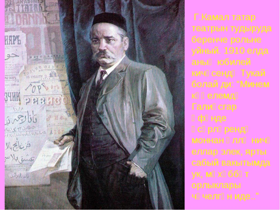 Г.Камал татар театрын тудыруда беренче рольне уйный. 1910 елда аның юбилей к...