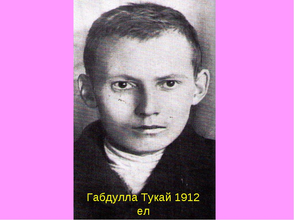 Габдулла Тукай 1912 ел