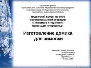 Петровский филиал Муниципального казённого общеобразовательного учреждения «