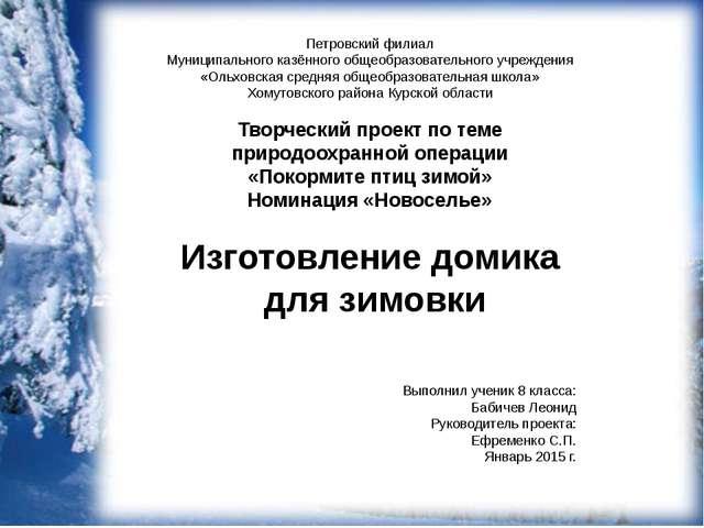 Петровский филиал Муниципального казённого общеобразовательного учреждения «...