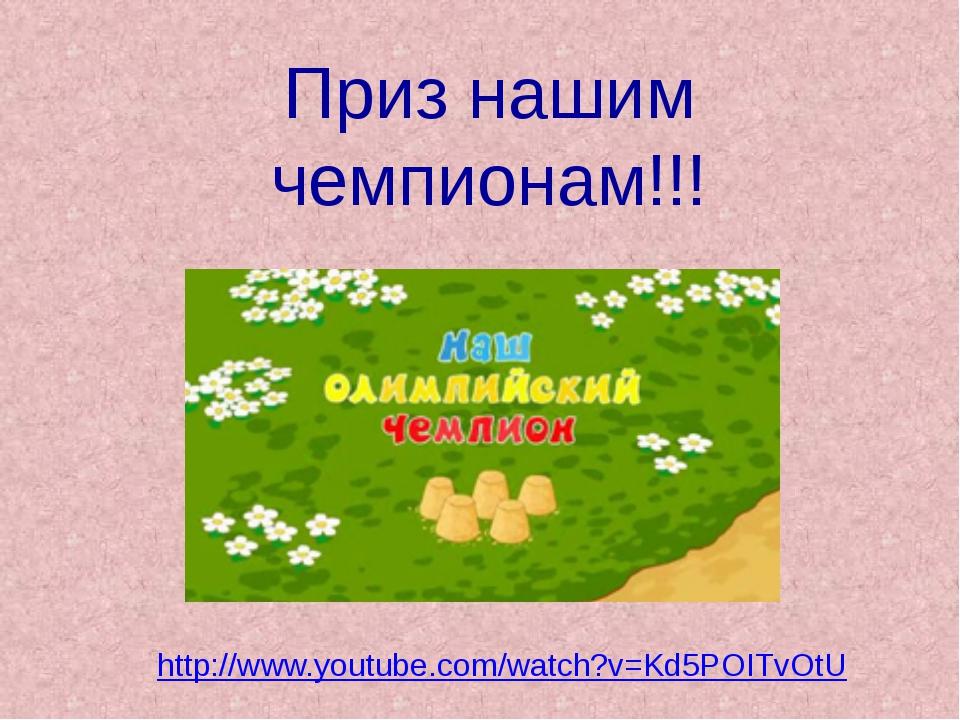 Приз нашим чемпионам!!! http://www.youtube.com/watch?v=Kd5POITvOtU