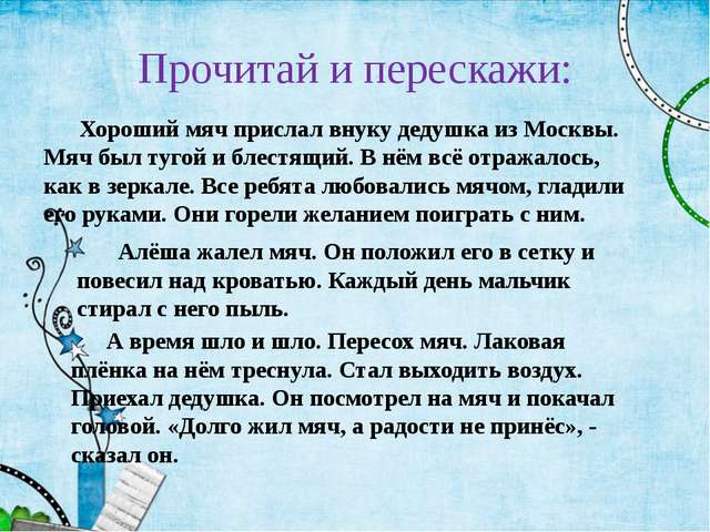 Прочитай и перескажи: Хороший мяч прислал внуку дедушка из Москвы. Мяч был ту...