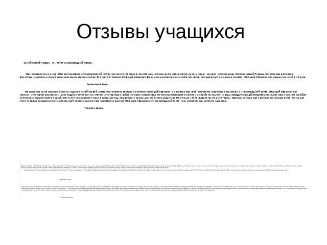 Отзывы учащихся «Музей боевой славы» 70 - летие Сталинградской битвы.   Мне...
