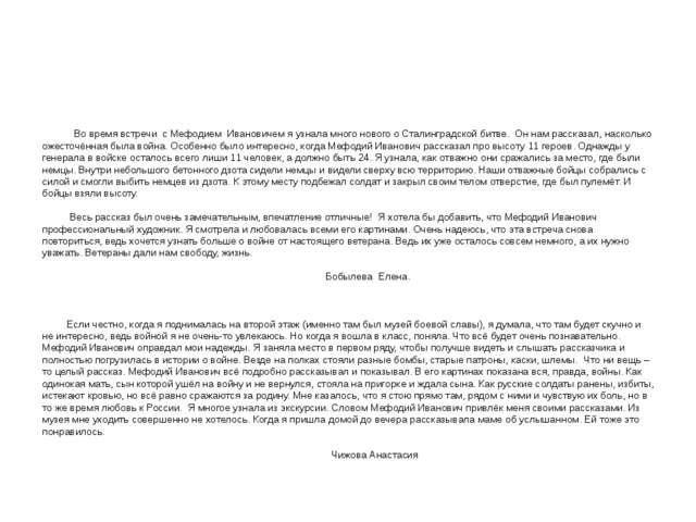 Во время встречи с Мефодием Ивановичем я узнала много нового о Сталинградско...