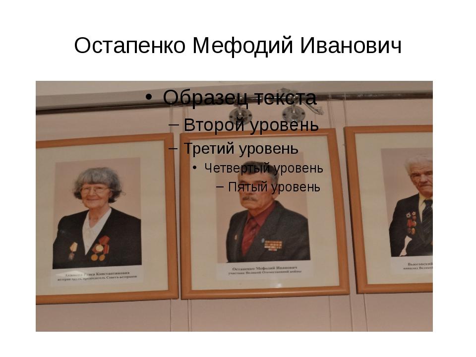 Остапенко Мефодий Иванович
