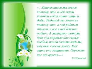 «…Отечеством мы зовем потому, что в ней жили испокон веков наши отцы и деды.