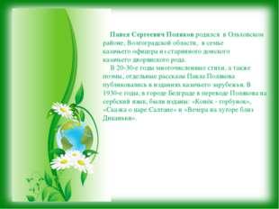 Павел Сергеевич Поляков родился в Ольховском районе, Волгоградскойобласти,