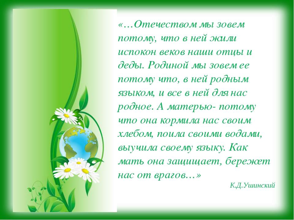 «…Отечеством мы зовем потому, что в ней жили испокон веков наши отцы и деды....