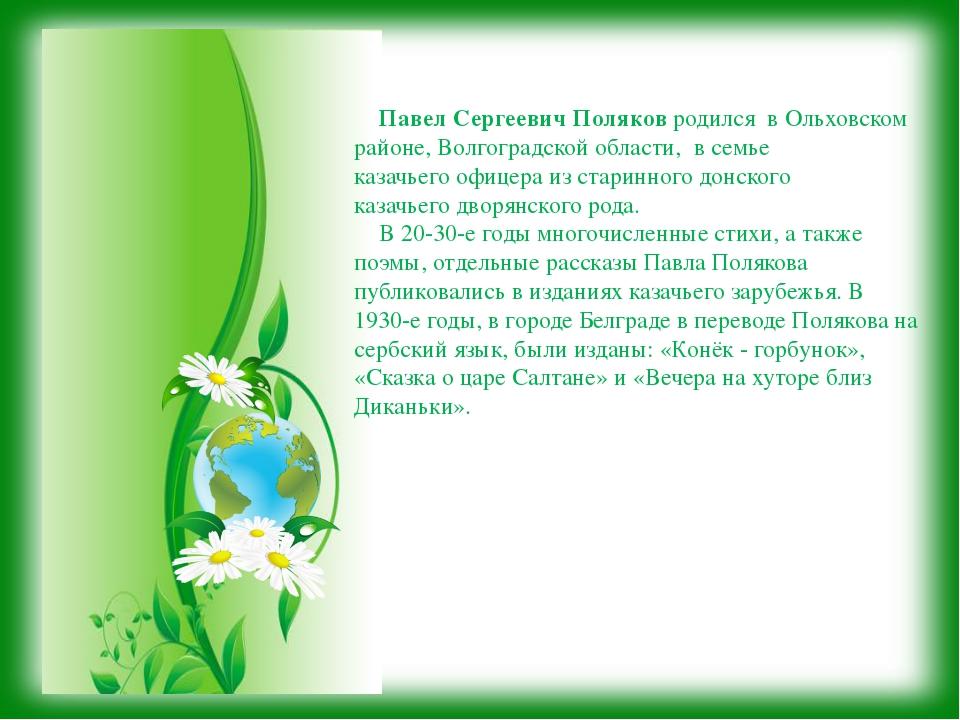 Павел Сергеевич Поляков родился в Ольховском районе, Волгоградскойобласти,...