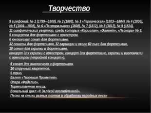 9 симфоний: № 1 (1799—1800), № 2 (1803), № 3 «Героическая» (1803—1804), № 4