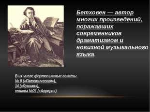 Бетховен — автор многих произведений, поражавших современников драматизмом и