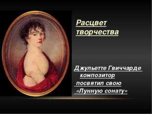 Расцвет творчества Джульетте Гвиччарде композитор посвятил свою «Лунную сона