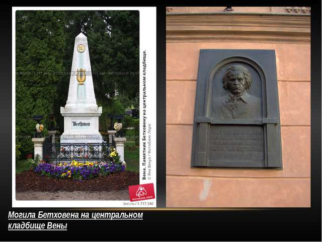 Могила Бетховена на центральном кладбище Вены