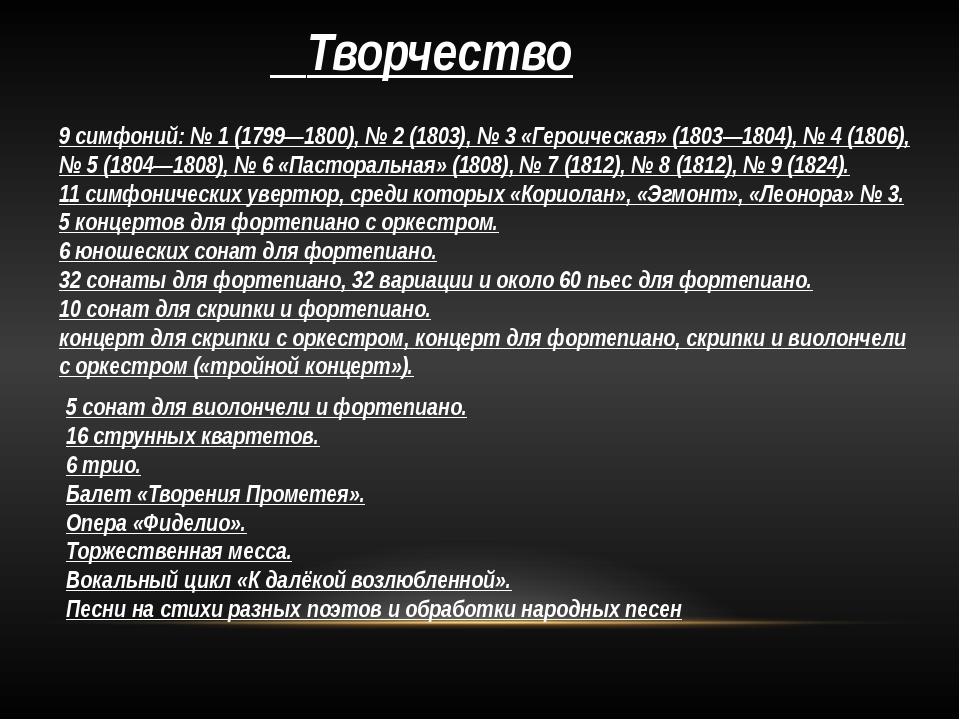 9 симфоний: № 1 (1799—1800), № 2 (1803), № 3 «Героическая» (1803—1804), № 4...