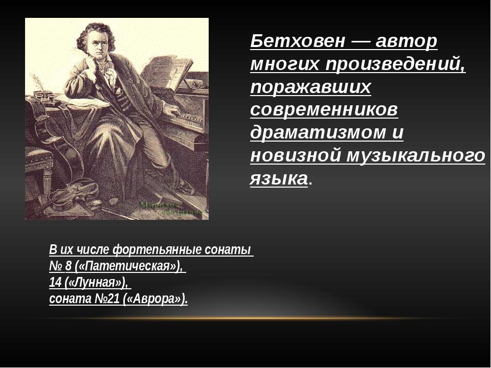 Бетховен — автор многих произведений, поражавших современников драматизмом и...