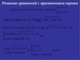 Решение уравнений с применением оценки
