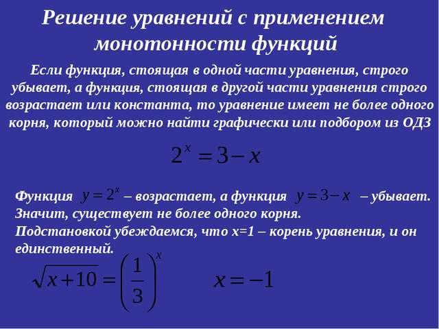 Решение уравнений с применением монотонности функций Если функция, стоящая в...