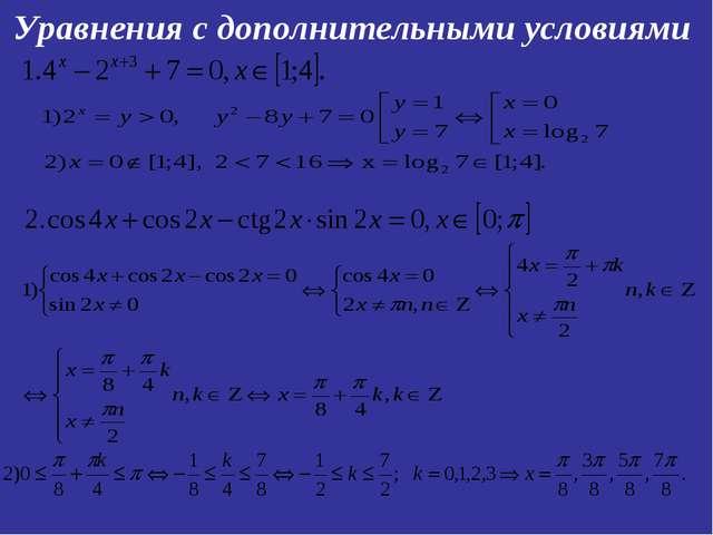 Уравнения с дополнительными условиями