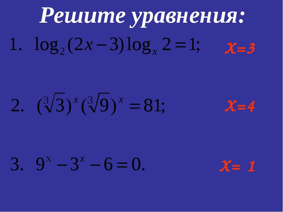 Решите уравнения: Х=3 Х=4 Х= 1