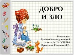 ДОБРО И ЗЛО Выполнила: Буянова Ульяна, ученица 4 класса, МОУ СОШ №9 Проверила