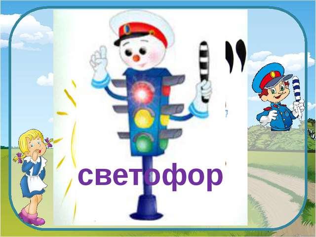 светофор Блог http://ton64ton.blogspot.ru/