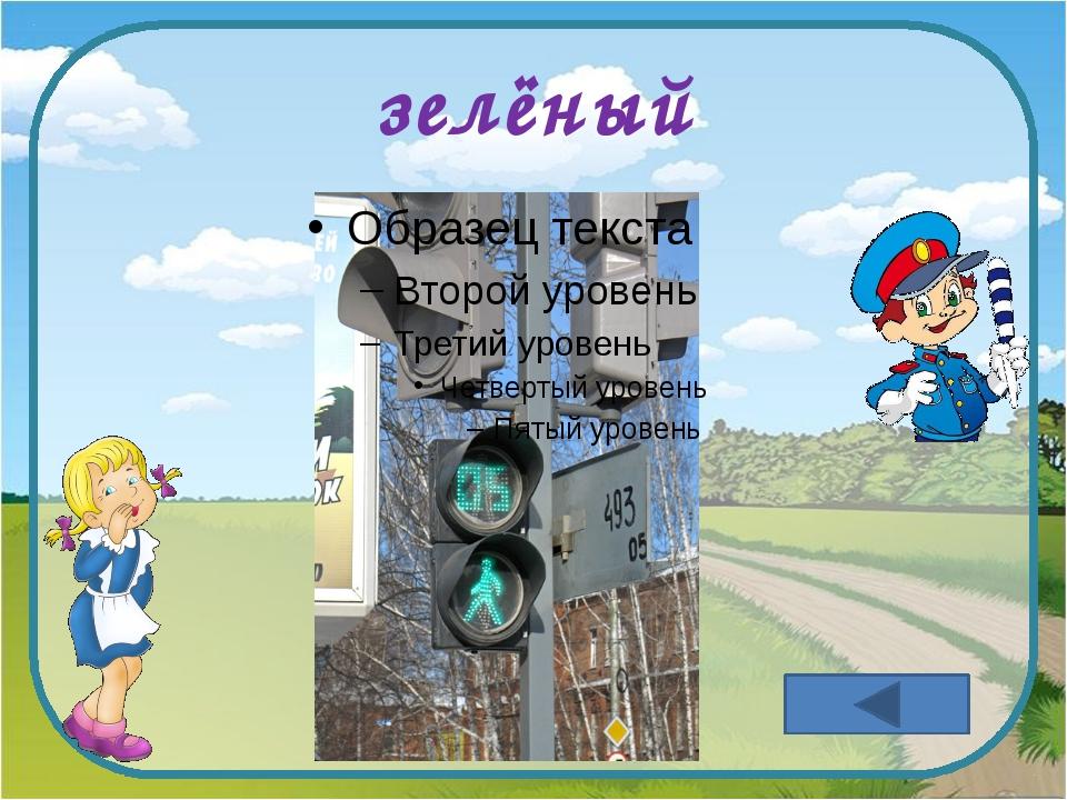 Загадка 3 Да живее, не зевай – Ждет автобус и трамвай. Ты про это не забудь,...