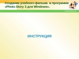 Создание учебного фильма в программе «Photo Story 3 для Windows». ИНСТРУКЦИЯ