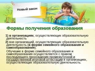 www.themegallery.com 1) в организациях, осуществляющих образовательную деятел