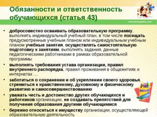 www.themegallery.com Обязанности и ответственность обучающихся (статья 43) до
