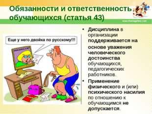 www.themegallery.com Обязанности и ответственность обучающихся (статья 43) Ди