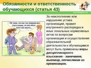www.themegallery.com Обязанности и ответственность обучающихся (статья 43) За