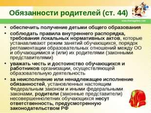 www.themegallery.com Обязанности родителей (ст. 44) обеспечить получение деть