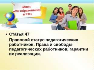 www.themegallery.com Статья 47 Правовой статус педагогических работников. Пра