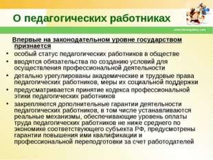 www.themegallery.com О педагогических работниках Впервые на законодательном у
