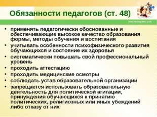 www.themegallery.com Обязанности педагогов (ст. 48) применять педагогически о
