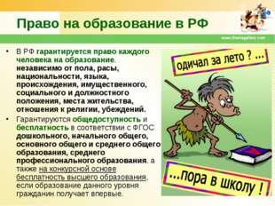 www.themegallery.com Право на образование в РФ В РФ гарантируется право каждо